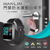 《HANLIN》H19 門禁感應運動心率手錶 (IPS全彩螢幕)