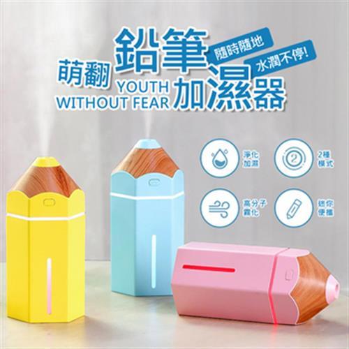 創意鉛筆加濕器 90*90*150mm(粉色)