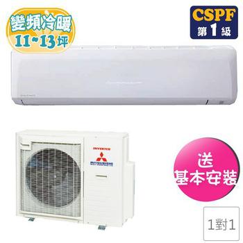 《三菱重工》11-13坪變頻冷暖型分離式冷氣DXK80ZRT-S/DXC80ZRT-S