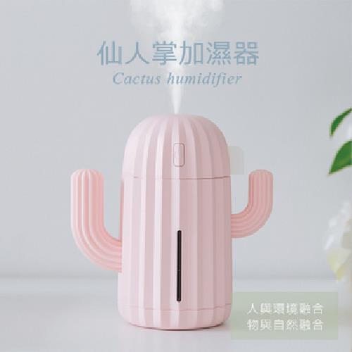 仙人掌加濕器 79*140*147mm(粉色)