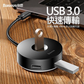《倍思》小圓盒四合一HUB智能轉換器 USB擴充器 4埠集線器