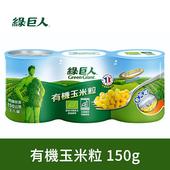 《綠巨人》有機玉米粒150g*3罐(X1組)
