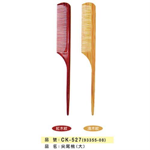 大尖尾梳(CK-527)
