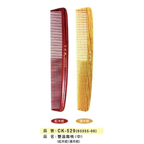 雙邊扁梳(中)(CK-529)