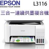 《EPSON》L3116 三合一 連續供墨複合機(白色)