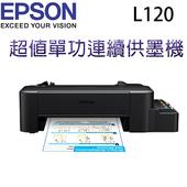 《EPSON》L120 超值單功能 原廠連續供墨印表機