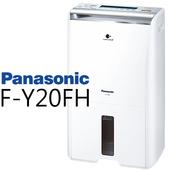 《PANASONIC》除濕機 F-Y20FH 10L 國際牌 公司貨