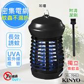 《KINYO》5W電擊式UVA燈管無死角捕蚊燈(KL-7041)防火/吊環(1入)