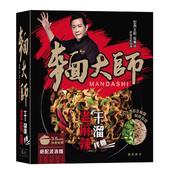 《五木》麵大師(老麻辣干溜 109g*2入/盒)