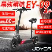 《JOYOR》(客約)EY-09A+ 48V鋰電 定速 搭配 500W電機 10吋大輪徑 碟煞電動滑板車 - 坐墊版(續航力 80KM )(黑)