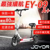 《JOYOR》(客約)EY-09A+ 48V鋰電 定速 搭配 500W電機 10吋大輪徑 碟煞電動滑板車 - 坐墊版(續航力 80KM )(白)