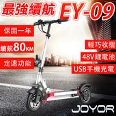 《JOYOR》(客約)EY-09 48V鋰電 定速 搭配 500W電機 10吋大輪徑 碟煞電動滑板車(續航力 80KM )(白)