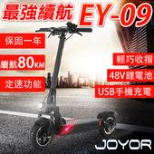 《JOYOR》(客約)EY-09 48V鋰電 定速 搭配 500W電機 10吋大輪徑 碟煞電動滑板車(續航力 80KM )(黑)