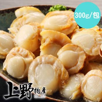 《上野物產》鮮美裙邊貝 ( 300g土10%/包 )(5包)上野物產單筆滿$999送宜蘭薄鹽鯖魚(90g±10%)*2片