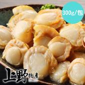 《上野物產》鮮美裙邊貝 ( 300g土10%/包 )(4包)