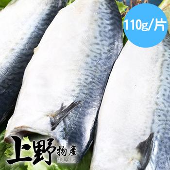 《上野物產》宜蘭特選薄鹽鯖魚片(110g土10%/片)(20片)買就送鮮美小干貝*1包 阿拉斯加秋鮭*1片