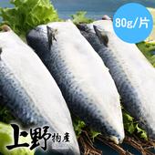 《上野物產》宜蘭特選薄鹽鯖魚片(80g土10%/片)(30片)買就送鮮美小干貝*1包 阿拉斯加秋鮭*1片