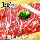《上野物產》澳洲和牛燒烤肉片 ( 200g±10%/盒 )(3盒)買就送:鮮脆刻花魷魚 (250g±10%) *1包