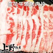 《上野物產》雪花牛燒烤肉片 ( 200g±10%/盒 )(3盒)買就送:鮮脆刻花魷魚 (250g±10%) *1包