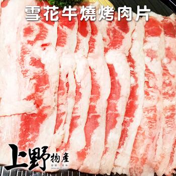《上野物產》雪花牛燒烤肉片 ( 200g±10%/盒 )(3盒)上野物產單筆滿$999送宜蘭薄鹽鯖魚(90g±10%)*2片