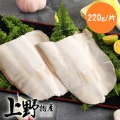 《上野物產》台南巨無霸級活宰虱目魚肚  (220g±10%/片)(3片)
