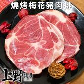 《上野物產》燒烤梅花豬肉排 (200g土10%/包)(5包)買就送:鮮脆刻花魷魚 (250g±10%) *1包