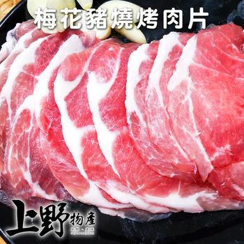 《上野物產》梅花豬燒烤肉片( 200g±10%/盒 )(3盒)