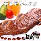 《上野物產》美國帶骨牛小排 ( 250g±10%/片 )(5片)上野物產單筆滿$999送宜蘭薄鹽鯖魚(90g±10%)*2片