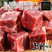 《上野物產》美國安格斯黑牛厚切一口小牛排 ( 200g土10%/包 )(2包)上野物產單筆滿$999送宜蘭薄鹽鯖魚(90g±10%)*2片