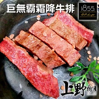《上野物產》1855巨無霸霜降牛排 ( 450g土10%/片 )(4片)上野物產單筆滿$999送宜蘭薄鹽鯖魚(90g±10%)*2片
