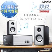 《KINYO》2.1聲道木質鋼烤音箱/音響/喇叭(CRF-5680)夠震撼3000W(CRF-5680)