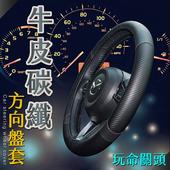 《安伯特》牛皮碳纖方向盤套(玩命關頭)止滑 高耐磨 高韌性 透氣吸汗(L)