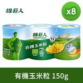 《綠巨人》有機玉米粒150g*3罐(x8組)