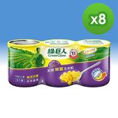 《綠巨人》天然無鹽玉米粒*3罐(x8組)