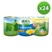 《綠巨人》特甜玉米粒198g*3罐(x8組,共24罐)