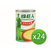 《綠巨人》珍珠玉米醬 418g(x24罐/箱)