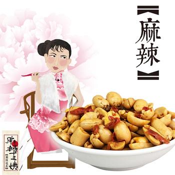 《余順豐》麻辣十三姨-麻辣花生(200g)