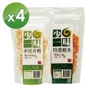 《十翼饌》少一味系列-特選蝦米+赤尾青蝦(特選蝦米x2,赤尾青蝦x2/共4包)