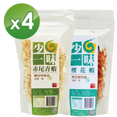 《十翼饌》少一味系列-櫻花蝦+赤尾青蝦(赤尾青蝦x2,櫻花蝦x2/共4包)