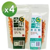 《十翼饌》少一味系列-特選蝦米+櫻花蝦(特選蝦米x2,櫻花蝦x2/共4包)
