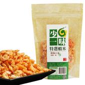 《十翼饌》少一味 特選蝦米(100gx1包)