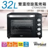 《惠而浦Whirlpool》32L雙溫控旋風烤箱 CTOM2320B