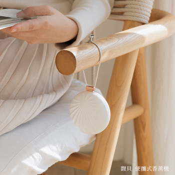 馥貝 便攜式香薰機 貝殼擴香器(珍珠白)