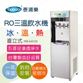 《【Toppuror 泰浦樂】》三溫冰溫熱RO飲水機含安裝(TPR-WD12E)(TPR-WD12E)