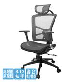 《GXG》GXG 高背全網 電腦椅 (4D扶手) TW-81X7 EA7(請備註顏色)