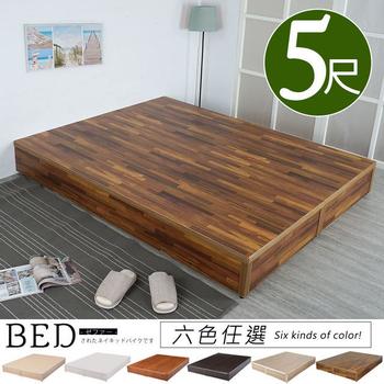 《Homelike》日式床台-雙人5尺(六色)(積層木)