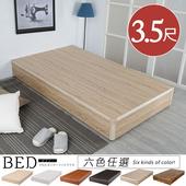 《Homelike》日式床台-單人3.5尺(六色)(梧桐木)