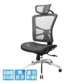 《GXG》GXG 高背全網 電腦椅 (鋁腳/無扶手) TW-81X7 LUANH(請備註顏色)