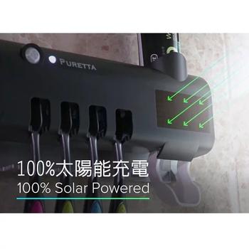 美國PURETTA太陽能紫外線消毒牙刷收納架(黑色)