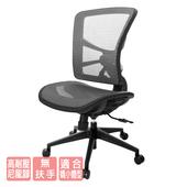 《GXG》GXG 短背全網 電腦椅 (無扶手) TW-81X7ENH(請備註顏色)
